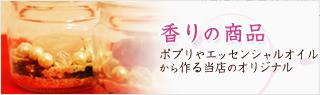 香りの商品 ポプリやエッセンシャルオイルから作る当店のオリジナル